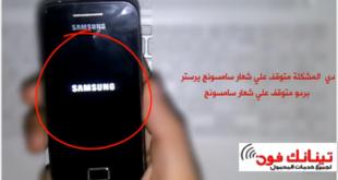 مشكلة سامسونج GT-S5830I توقف علي شعار Samsung