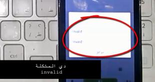 اصلاح مشكلة لينوفو A319 سيريال غير صحيح او imei invalid بعد التفليش