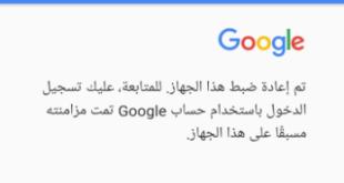 حل مشكلة حساب google لموبايل سامسونج جراند برايم SM-G531H l SM-G530H