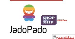 تجربتي في الشراء من موقع jadopado عن طريق شوب آند شيب (تم بيع المتجر)