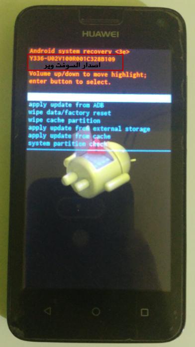 حل مشكلة التوقف علي شعار هواوي لهاتف Huawei Y3C Y336-U02