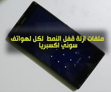 ملفات عمل فورمات ازلة قفل الشاشة لهواتف سوني اكسبرياsony-xpria-pattern-lock-remove-ftf-file