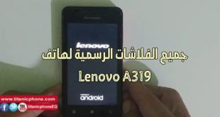 الروم الرسمي Lenovo A319 جميع الاصدارات تعمل 100%