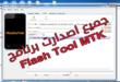 تحميل برنامج flash tool اخر اصدار برنامج تفليش MTK