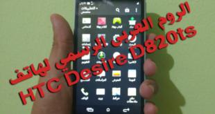 الروم العربى الرسمي لهاتف HTC D820TS مجرب 100%