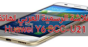تحميل التحديث الرسمي لهاتف Huawei Y6 SCC-U21 اندرويد Lollipop 5.1.1