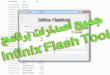 جميع اصدارات برنامج Infinix Flash Tool متجدد باستمرار