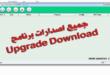جميع اصدارات برنامج SPD Upgrade Tool لتفليش اجهزة Spreadtrum متجدد باستمرار