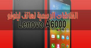 تحميل الرومات الرسمية لهاتف لينوفو Lenovo A6000