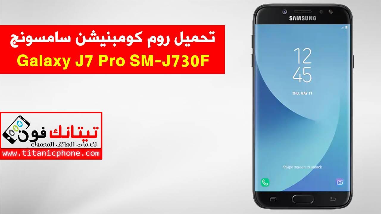روم كومبنيشن SM-J730F سامسونج Galaxy J7 Pro اخر اصدار حماية-Combination File