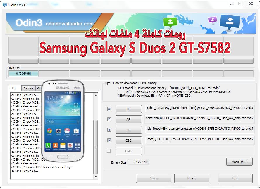 رومات اصلاح 4 ملفات لهاتف Samsung Galaxy S Duos 2 GT-S7582