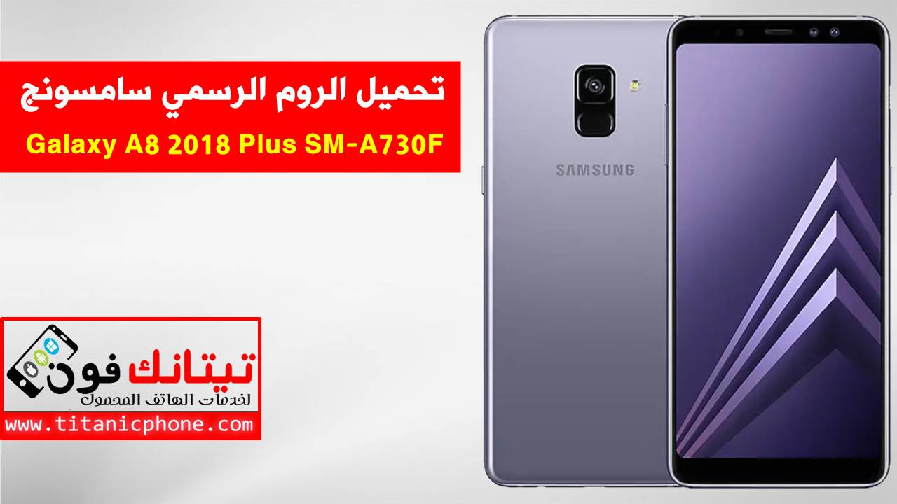 تحميل الروم الرسمي SM-A730F سامسونج Galaxy A8 2018 Plus