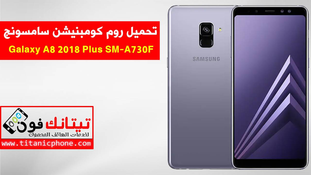 روم كومبنيشن SM-A730F سامسونج Galaxy A8 2018 Plus - Combination File