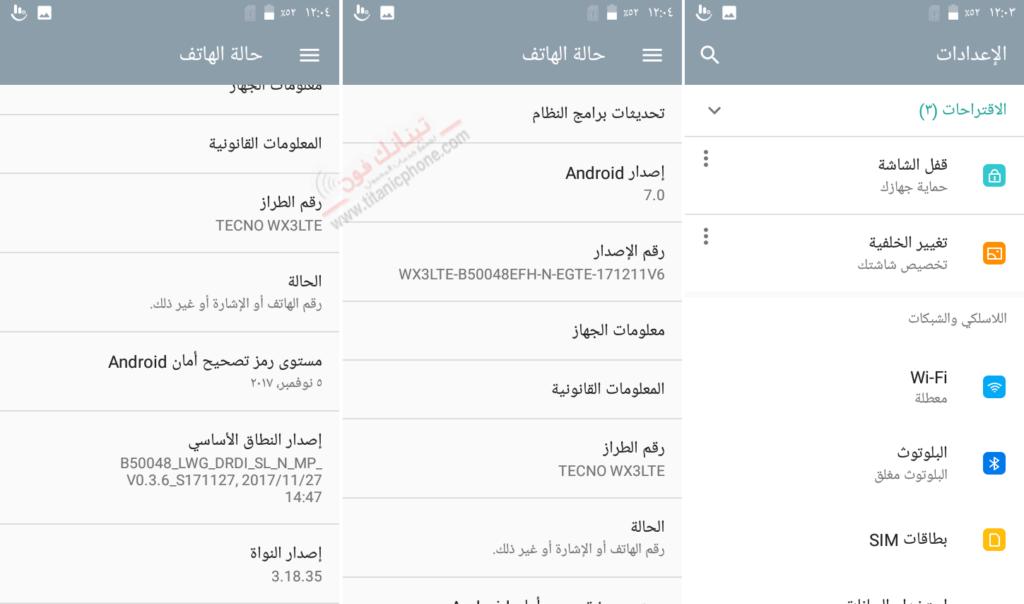 سوفت وير TECNO WX3 LTE الرسمي