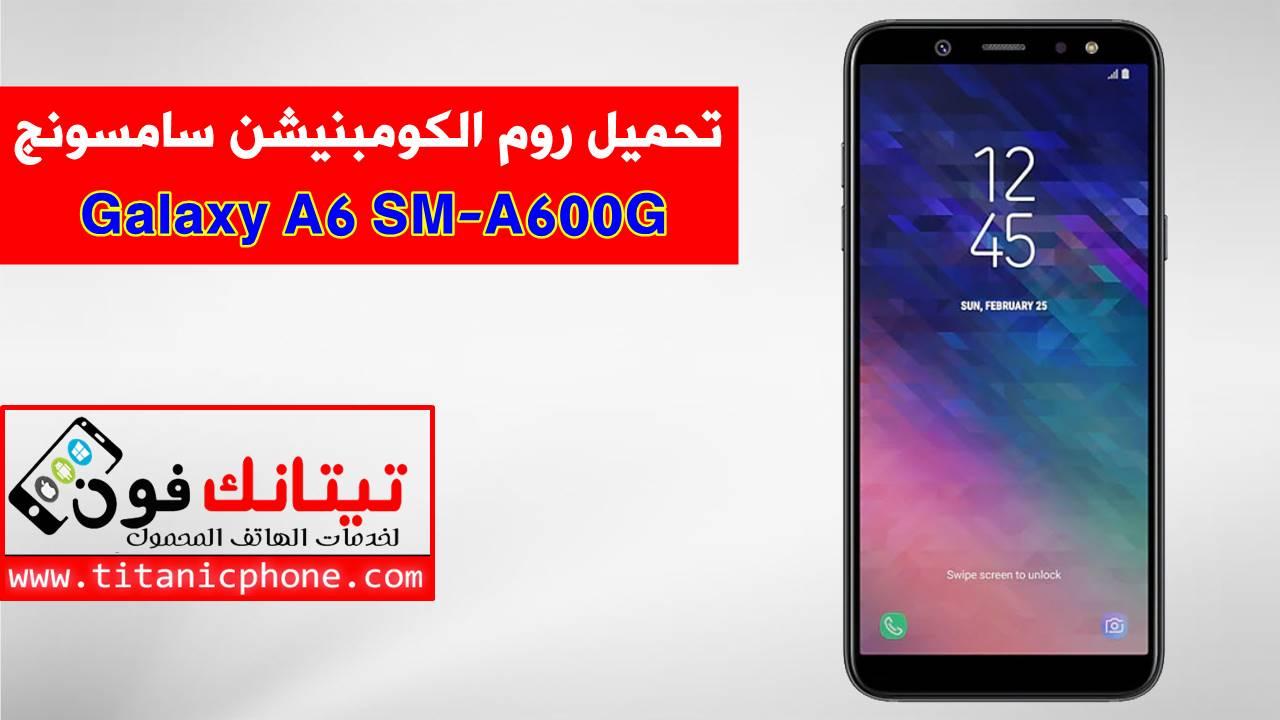 روم الكومبينشن SM-A600G Galaxy A6 2018مجانا - Combination File