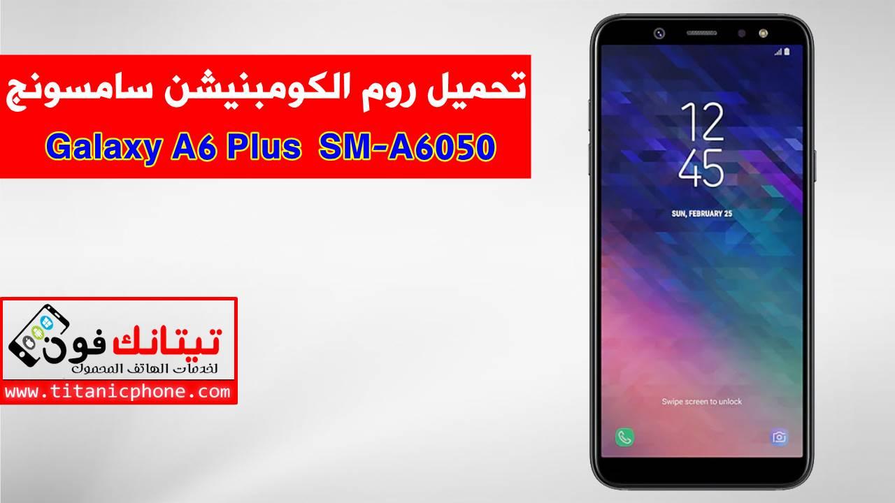روم الكومبينشن SM-A6050 سامسونج Galaxy A6 Plus مجانا - Combination File