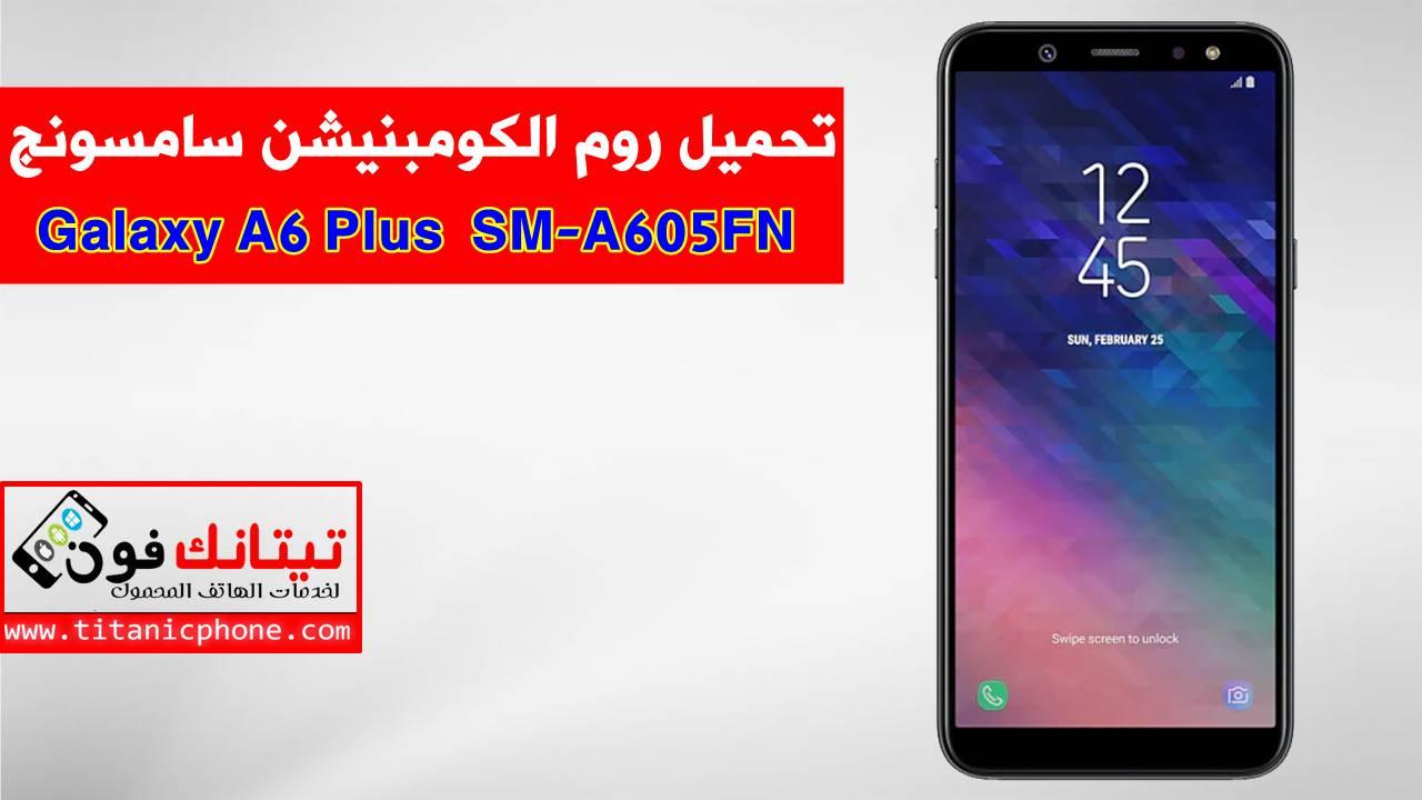 روم الكومبينشن SM-A605FN سامسونج Galaxy A6 Plus مجانا - Combination File