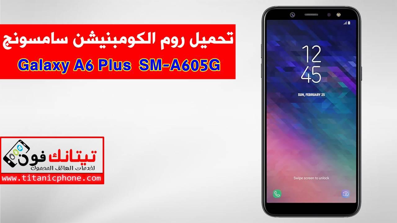 روم الكومبينشن SM-A605G سامسونج Galaxy A6 Plus مجاني - Combination File