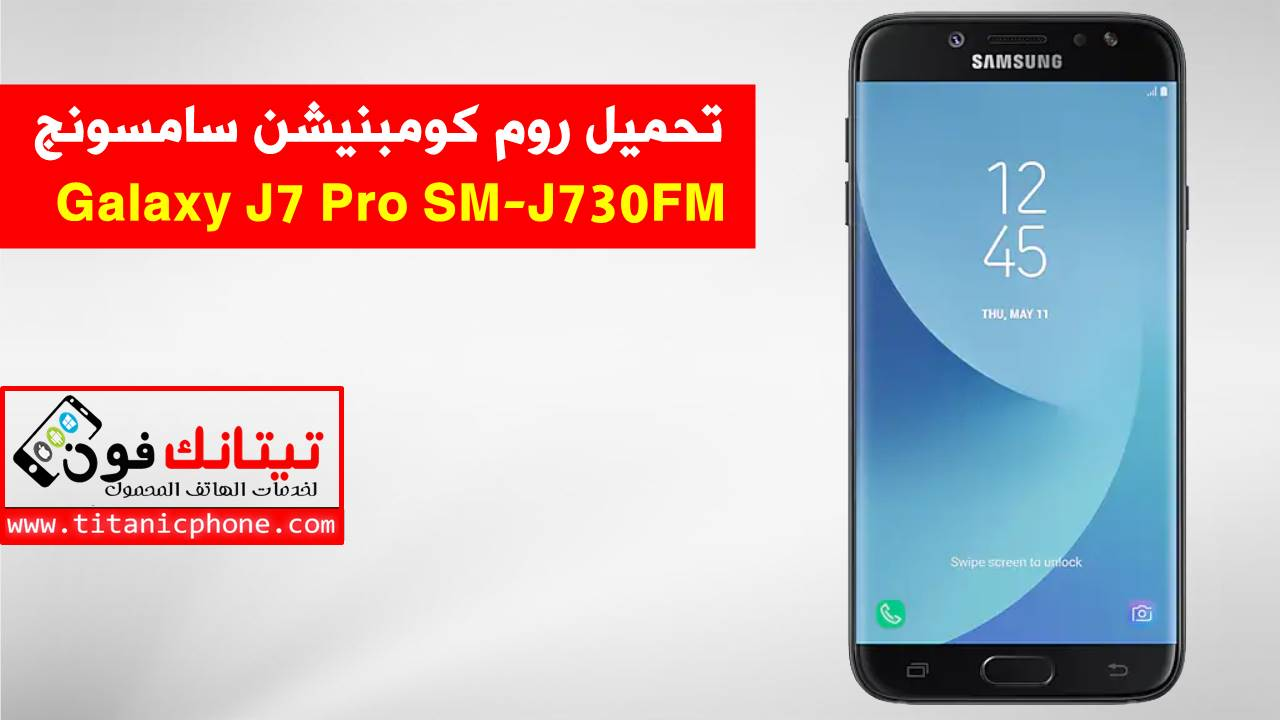 روم-كومبنيشن-SM-J730FM-سامسونج-Galaxy-J7-Pro-اخر-اصدار-حماية-Combination-File