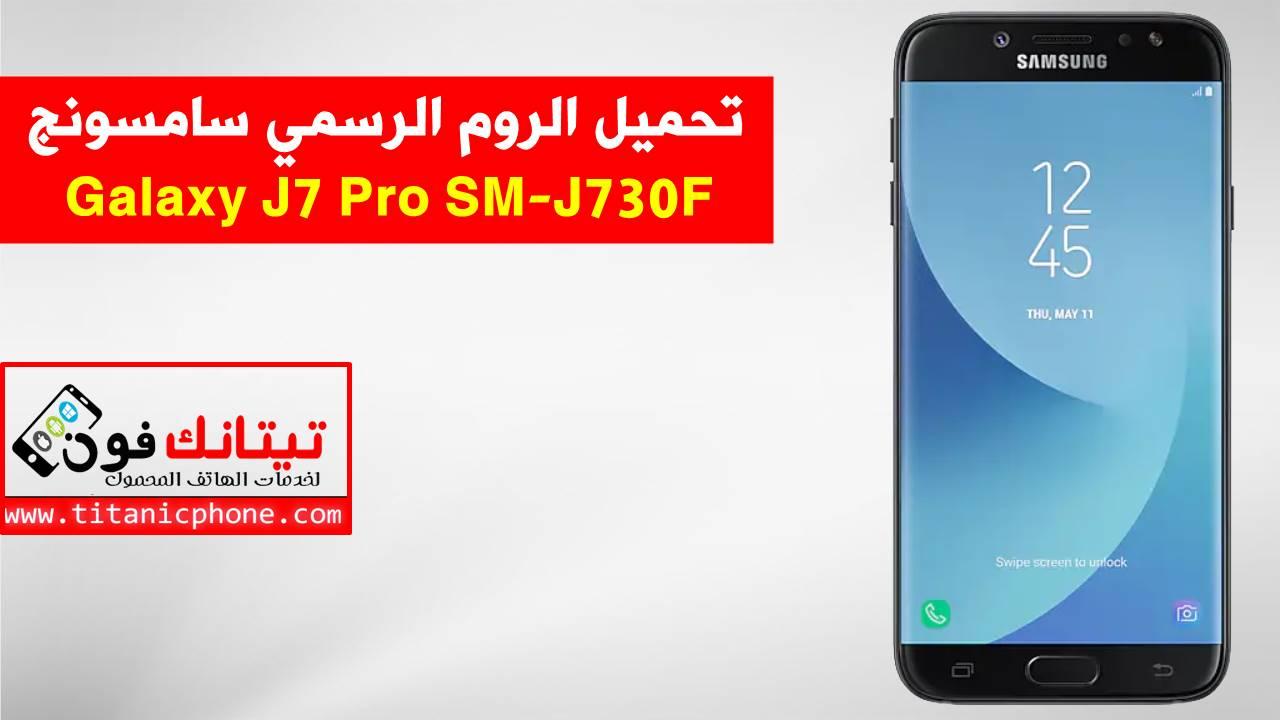 تحميل الروم الرسمي SM-J730F سامسونج Galaxy J7 Pro