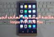 الفلاشة المسحوبة لهاتف انجو Innjoo Max 3 Pro LTE مجربه 100%