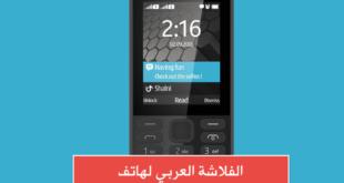 الفلاشة العربي لهاتف Nokia 216 Dual SIM RM-1188