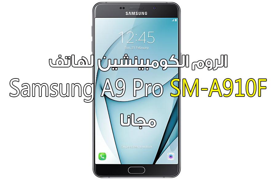 الروم الكومبينشين لهاتف Samsung A9 Pro SM-A910F مجانا