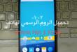 تحميل الروم الرسمي لهاتف انفينيكس Infinix Hot 3 X554