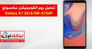 روم كومبنيشن SM-A750F سامسونج Galaxy A7 2018 اخر اصدار حماية - Combination File