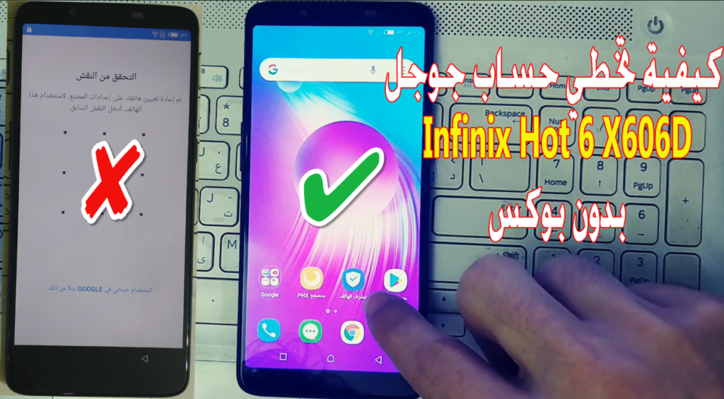 كيفية تخطي حساب جوجل Infinix hot 6 X606D بدون بوكس تيتانك فون