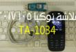 فلاشة نوكيا 105 2017 الجديد عربي موديل TA-1034