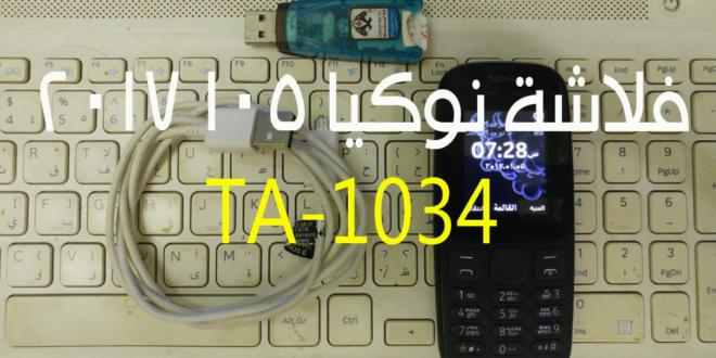 الفلاشة العربية نوكيا 105 2017 الجديد موديل TA-1034