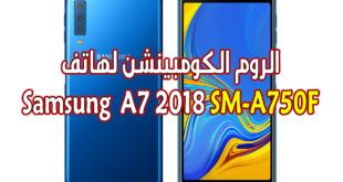الروم الكومبينشن لهاتف Samsung Galaxy A7 2018 SM-A750F
