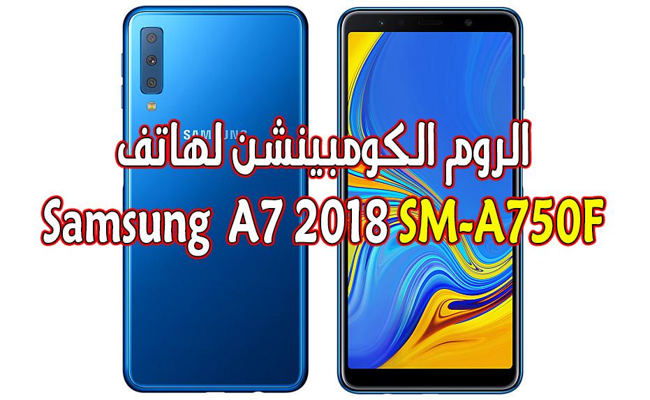 الروم الكومبينشن لهاتف Samsung Galaxy A7 2018 SM-A750F تيتانك فون