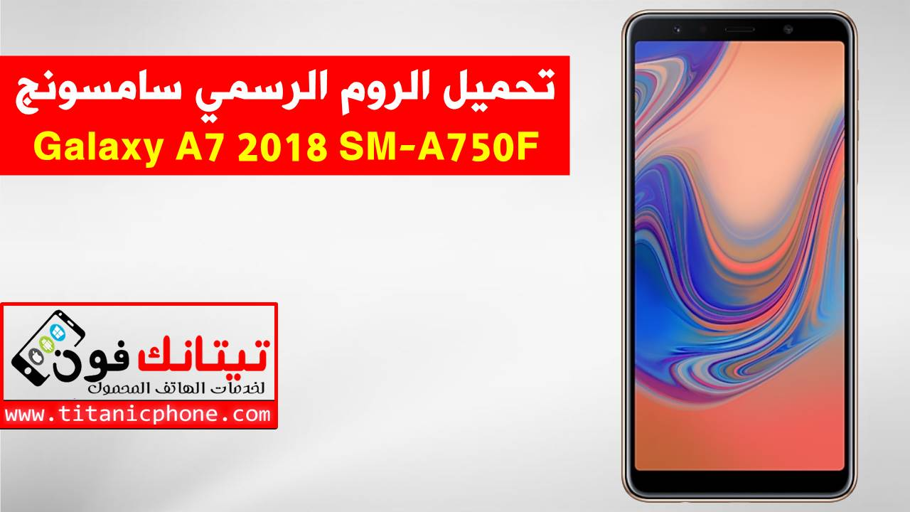 تحميل الروم الرسمي SM-A750F سامسونج Galaxy A7 2018