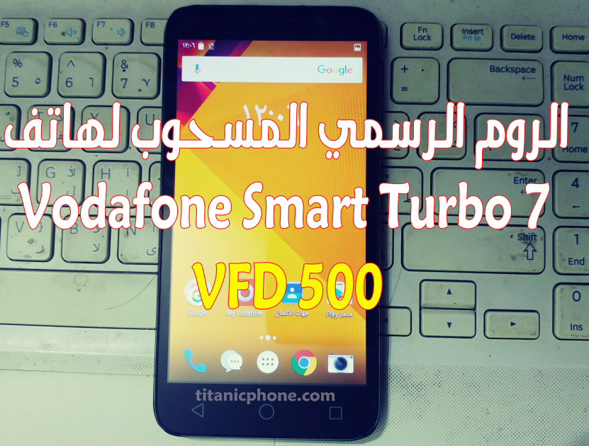 الروم الرسمي المسحوب لهاتف Vodafone Smart Turbo 7 VFD 500