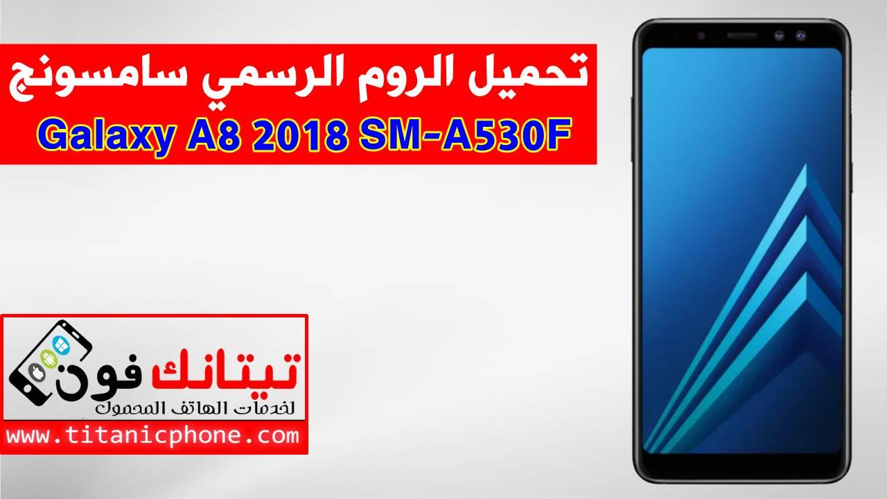 تحميل الروم الرسمي SM-A530F سامسونج Galaxy A8 2018