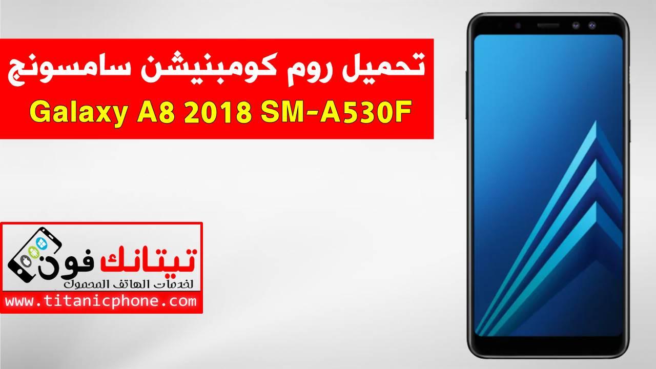 روم كومبنيشن SM-A530F سامسونج Galaxy A8 2018 اخر اصدار حماية - Combination File