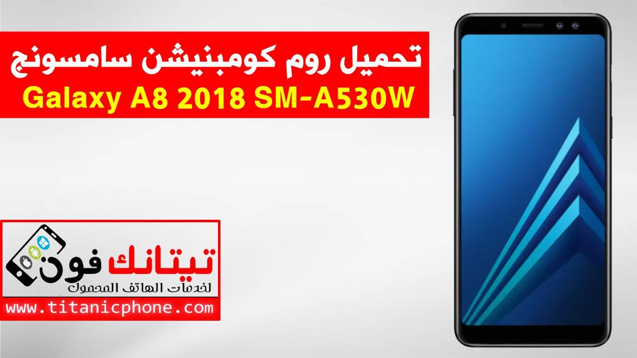 روم كومبنيشن SM-A530W سامسونج Galaxy A8 2018 اخر اصدار حماية - Combination File