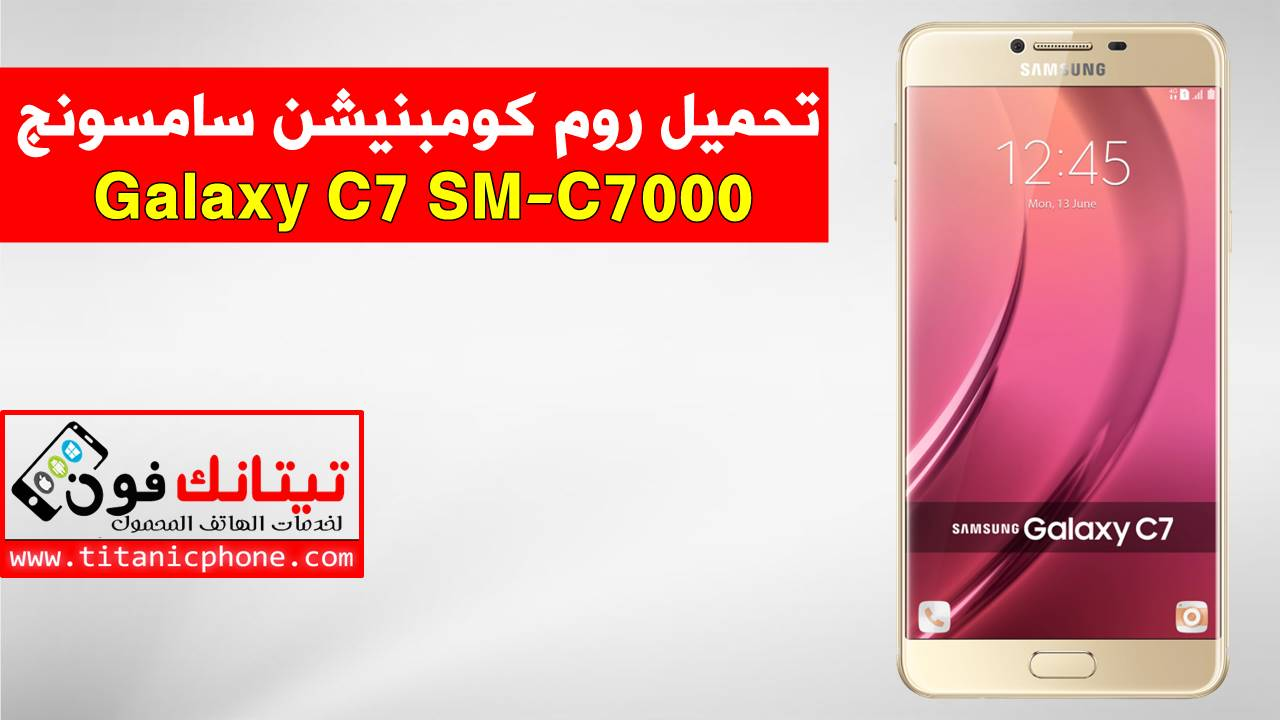 روم كومبنيشن SM-C7000 سامسونج Galaxy C7 اخر اصدار حماية - Combination File