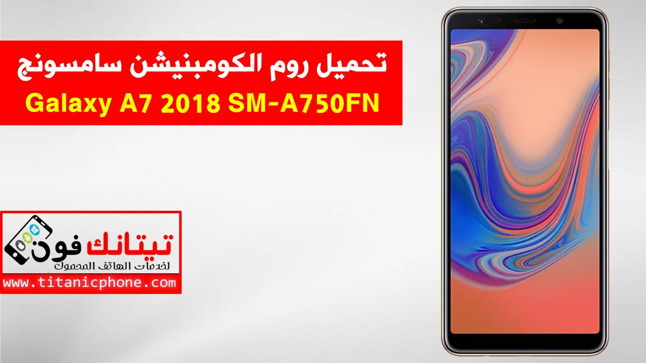 روم كومبنيشن SM-A750FN سامسونج Galaxy A7 2018 اخر اصدار حماية - Combination File