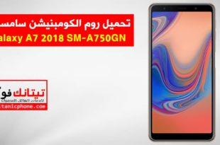 روم كومبنيشن SM-A750GN سامسونج Galaxy A7 2018 اخر اصدار حماية - Combination File