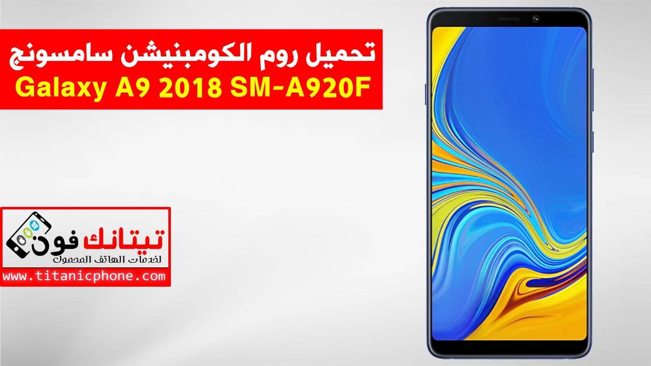 روم كومبنيشن SM-A920F سامسونج Galaxy A9 2018 اخر اصدار حماية - Combination File