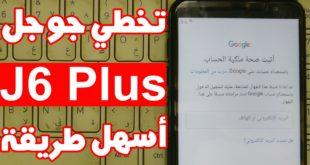 تخطي حساب جوجل J6 Plus بعد الفورمات بدون كمبيوتر