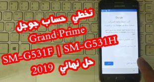 تخطي حساب جوجل SM-G531H, SM-G531F حل نهائي 2019