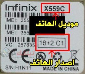 Scatter-Infinix-X559C-16+1E1