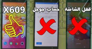 تخطي حساب جوجل انفينكس X609 بعد الفورمات بدون بوكس 2019