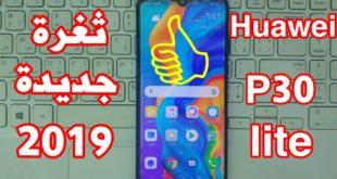 تخطي جوجل هواوي P30 lite بعد الفورمات اخر حماية 2019
