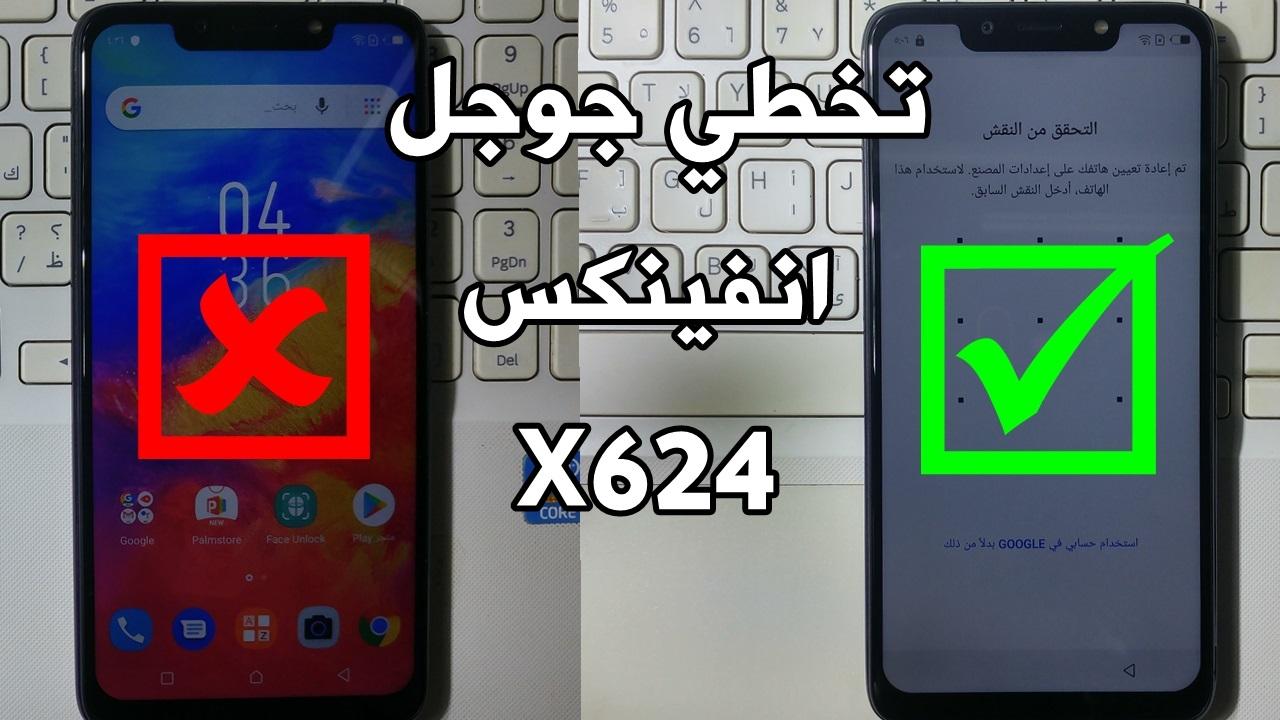 تخطي حساب جوجل انفينكس X624 بعد الفورمات بدون بوكس 2019
