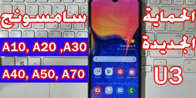 تخطي حساب جوجل سامسونج A10, A20, A30, A40, A50, A70 بدون بوكس